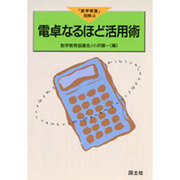 電卓なるほど活用術(「数学教室」別冊〈4〉) [全集叢書]