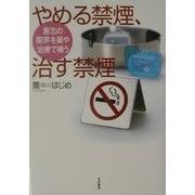 やめる禁煙、治す禁煙―意志の限界を薬や治療で補う [単行本]