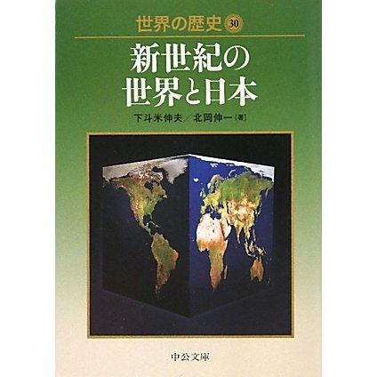 世界の歴史〈30〉新世紀の世界と日本(中公文庫) [文庫]