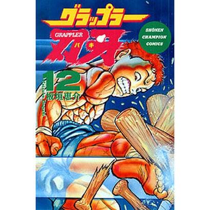 グラップラー刃牙 12(少年チャンピオン・コミックス) [コミック]