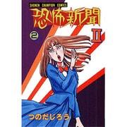 恐怖新聞2 2(少年チャンピオン・コミックス) [コミック]