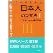 ここがおかしい日本人の英文法 3 [単行本]