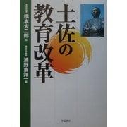 土佐の教育改革 [単行本]