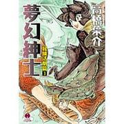 夢幻紳士 冒険活劇篇 3(ハヤカワコミック文庫 タ 8-3) [文庫]