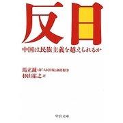 反日―中国は民族主義を越えられるか(中公文庫) [文庫]