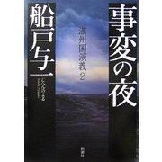 事変の夜―満州国演義〈2〉 [単行本]