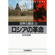 世界の歴史〈22〉ロシアの革命(河出文庫) [文庫]