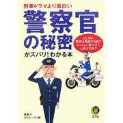 警察官の秘密がズバリ!わかる本―刑事ドラマより面白い たとえば、警官は発砲する前にホントに「撃つぞ!」と叫ぶのか?(KAWADE夢文庫) [文庫]
