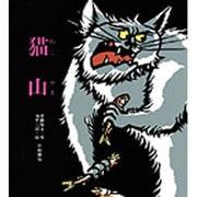 猫山(創作絵本 38) [絵本]