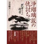 浄瑠璃坂の仇討ち-武士たちの復讐 [単行本]