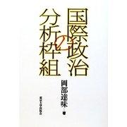 国際政治の分析枠組 [単行本]