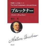 ブルックナー(作曲家・人と作品) [単行本]