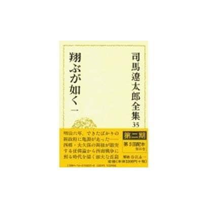 司馬遼太郎全集 第35巻 [全集叢書]