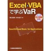 Excel & VBAで学ぶVaR [単行本]