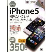 SoftBank版iPhone 5 知りたいことがズバッとわかる本(ポケット百科) [単行本]