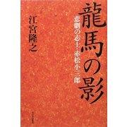 龍馬の影―悲劇の志士・赤松小三郎 [単行本]