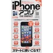 必携iPhoneアプリTHE PERFECT-スマートに使いこなす!(マイウェイムック 〈神様ヘルプPCシリーズ〉 7) [ムックその他]