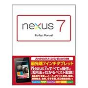 Nexus 7 Perfect Manual [単行本]