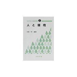 人と環境(ライブラリー生活の科学〈2〉) [全集叢書]