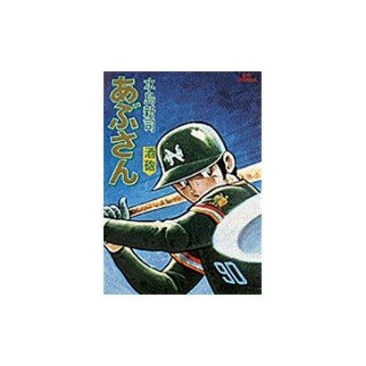 あぶさん 13(ビッグコミックス) [コミック]