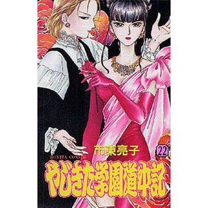 やじきた学園道中記 22(ボニータコミックス) [コミック]