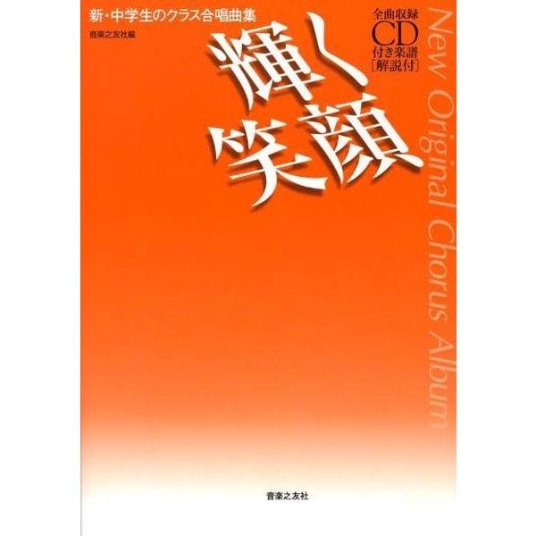 輝く笑顔(新・中学生のクラス合唱曲集) [単行本]