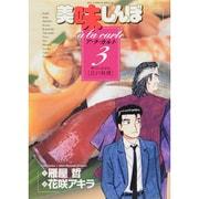 美味しんぼア・ラ・カルト<3>(ビッグ コミックス) [コミック]