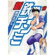 新鉄拳チンミ 10(講談社漫画文庫 ま 7-36) [文庫]