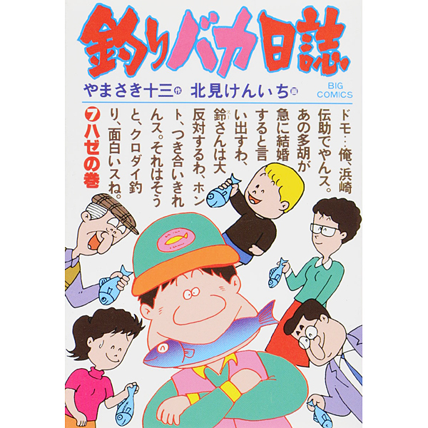 釣りバカ日誌<7>-ハゼの巻(ビッグ コミックス) [コミック]