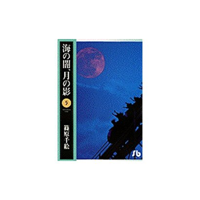 海の闇、月の影<5>(コミック文庫(女性)) [文庫]
