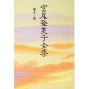 宮尾登美子全集〈第11巻〉 [全集叢書]