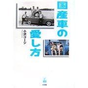 国産車の愛し方(ラピタ・ブックス) [単行本]