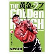黄金のラフ 18-草太のスタンス(ビッグコミックス) [コミック]