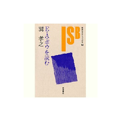 E・A・ポウを読む(岩波セミナーブックス〈52〉) [全集叢書]