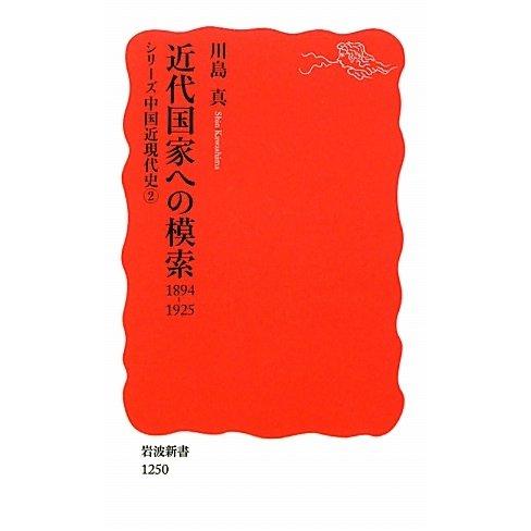 近代国家への模索 1894-1925―シリーズ中国近現代史〈2〉(岩波新書) [新書]