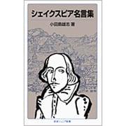 シェイクスピア名言集 改版 (岩波ジュニア新書) [新書]