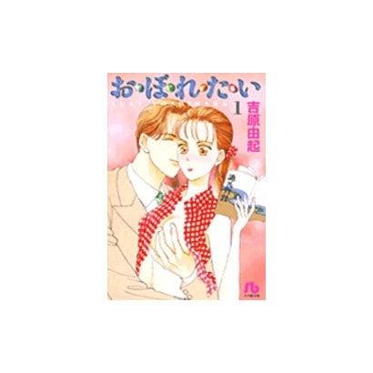 おぼれたい<1>(コミック文庫(女性)) [文庫]
