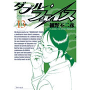 ダブル・フェイス<13>(ビッグ コミックス) [コミック]