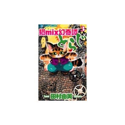 猫mix幻奇譚とらじ<3>(フラワーコミックス α) [コミック]