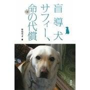 盲導犬サフィー、命の代償―サフィーが命をかけてのこしてくれた、愛と勇気と感動の物語。 [単行本]