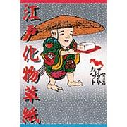 江戸化物草紙 [単行本]