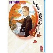 天才柳沢教授の生活 7(講談社漫画文庫 や 6-7) [文庫]