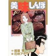 美味しんぼ<22>-韓国食試合!(ビッグ コミックス) [コミック]