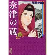 奈津の蔵 2(講談社漫画文庫 お 1-14) [文庫]