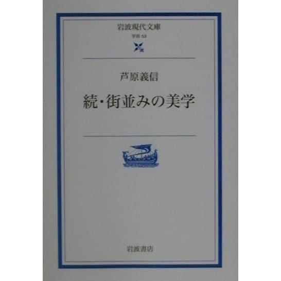 続・街並みの美学(岩波現代文庫) [文庫]