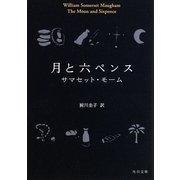 月と六ペンス(角川文庫) [文庫]
