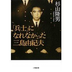 「兵士」になれなかった三島由紀夫(小学館文庫) [文庫]