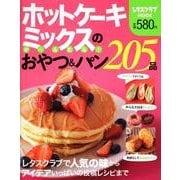ホットケーキミックスのおやつ&パン205品-か~んたん!(レタスクラブMOOK) [ムックその他]