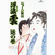 浮浪雲<52>-「ウン」の巻(「ウン」はしんにゅうに云 補助漢字6529)(ビッグ コミックス) [コミック]