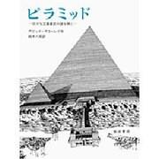 ピラミッド―巨大な王墓建設の謎を解く [絵本]